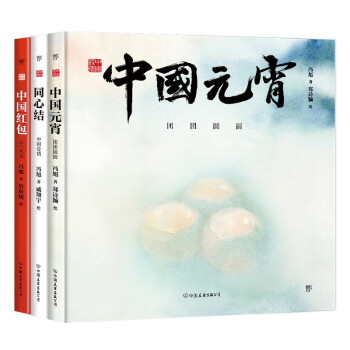 中国符号系列绘本(第3辑):中国元宵、同心结、中国红包(原创中国传统文化绘本)