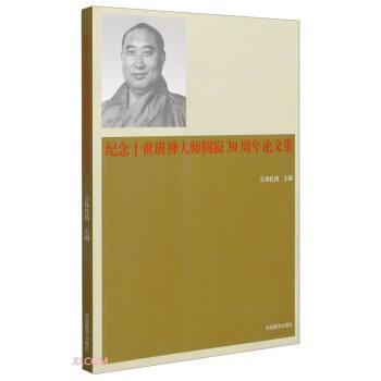 纪念十世班禅大师圆寂30周年论文集