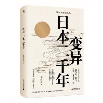 """变异:日本二千年(李永晶""""日本三部曲""""之二)"""