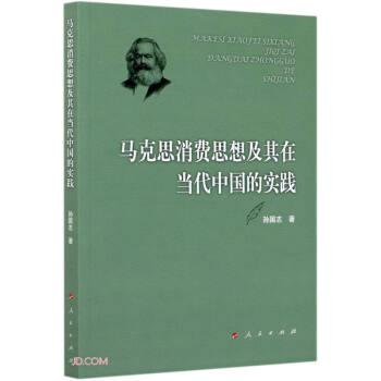 马克思消费思想及其在当代中国的实践
