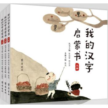 我的汉字启蒙书(全3册)