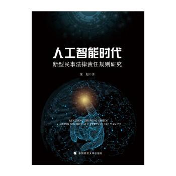 人工智能时代新型民事法律责任规则研究 董彪 AI民法法律社科专著 中国政法大学出版社