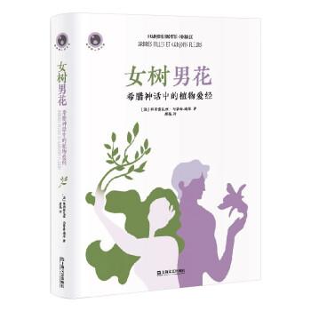 女树男花:希腊神话中的植物爱经 新视野人文丛书