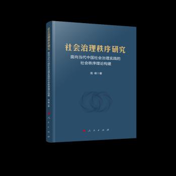 社会治理秩序研究——面向当代中国社会治理实践的社会秩序理论构建
