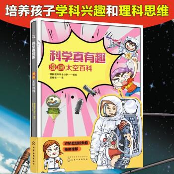 科学真有趣:漫画太空百科