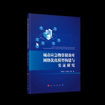 城市应急物资储备库网络优化模型构建与实证研究