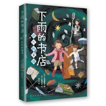 下雨的书店:远方的童话(爱心树童书)