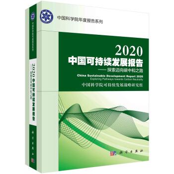 2020中国可持续发展报告:探索迈向碳中和之路