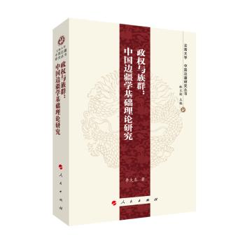 政权与族群:中国边疆学基础理论研究—云南大学《中国边疆研究丛书》