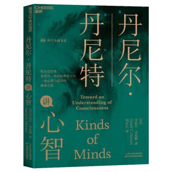 《丹尼尔·丹尼特讲心智》(Kinds of Minds)