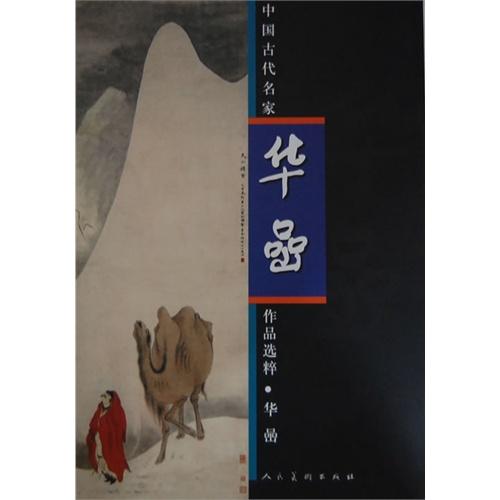 中国古代名家作品选粹·华嵒