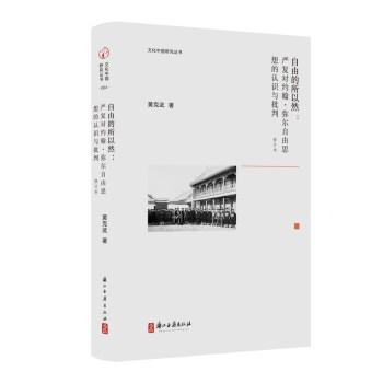 文化中国研究丛书:自由的所以然:严复对约翰 弥尔自由思想的认识与批判(修订本)