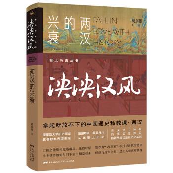 爱上历史系列丛书——泱泱汉风:两汉的兴衰