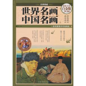世界名画·中国名画(超值全彩白金版·经典典藏)