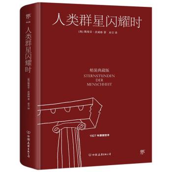 人类群星闪耀时(精装典藏版,1927年原版定本,德文直译无删节。余华、高晓松推荐)