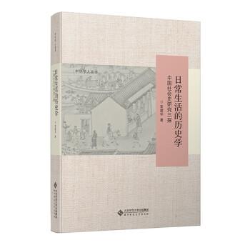日常生活的历史学:中国社会史研究三探