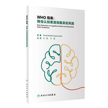 WHO指南:降低认知衰退和痴呆的风险(翻译版)