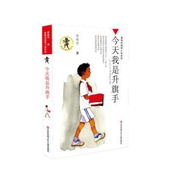 黄蓓佳倾情小说:今天我是升旗手