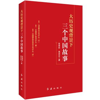 大历史观背景下三个中国故事