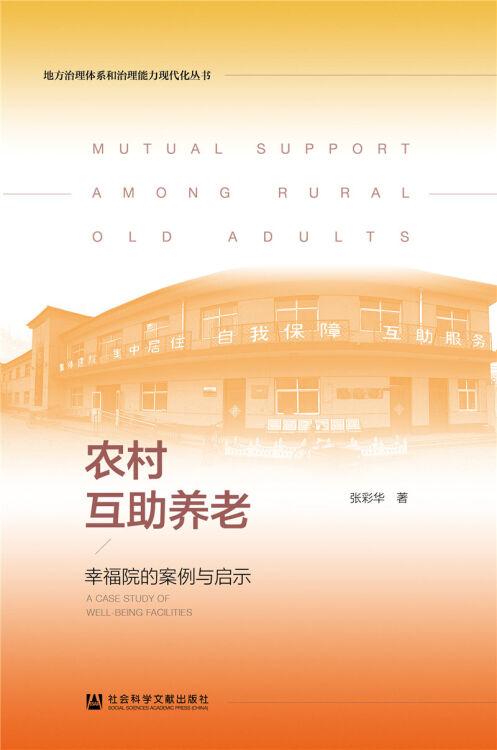 农村互助养老:幸福院的案例与启示
