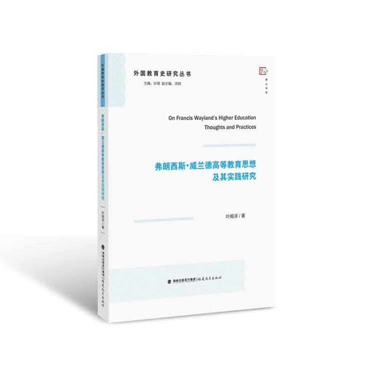 弗朗西斯·威兰德高等教育思想及其实践研究(比较教育研究丛书)