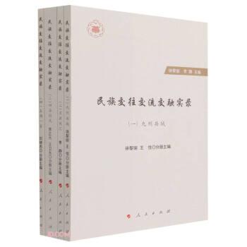 民族交往交流交融实录(共4册)