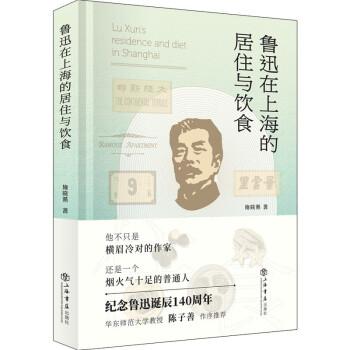 鲁迅在上海的居住与饮食
