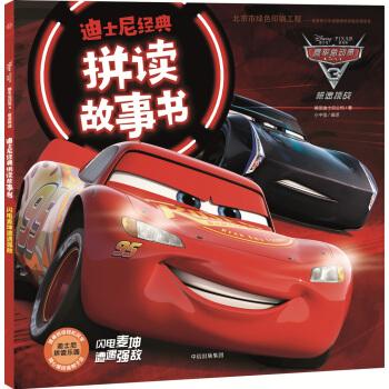 迪士尼·赛车总动员3·拼读故事书1