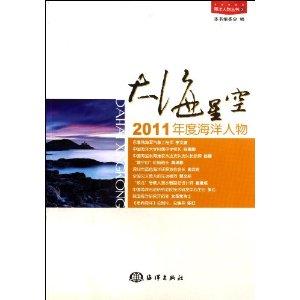 大海星空:2011年度海洋人物