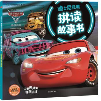 迪士尼·赛车总动员3·拼读故事书3