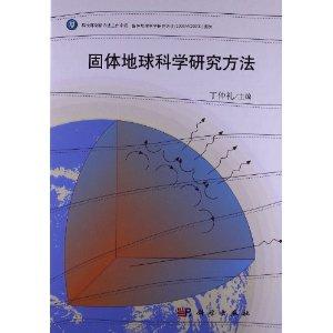固体地球科学研究方法