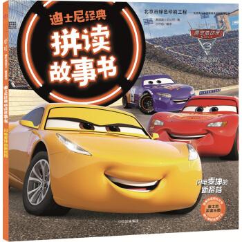 迪士尼·赛车总动员3·拼读故事书2