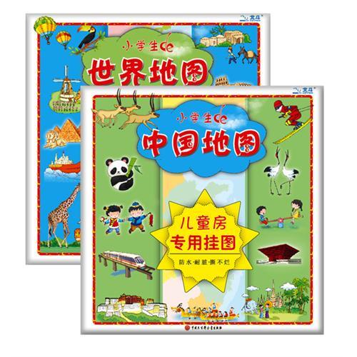 小学生中国地图小学生世界地图(全二张,中国/世界 儿童房专用地图