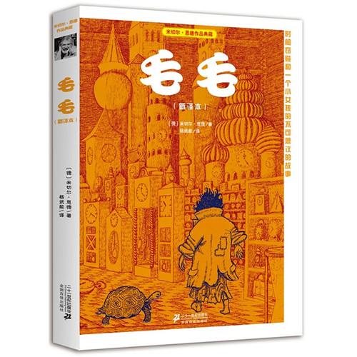 毛毛(新译本)