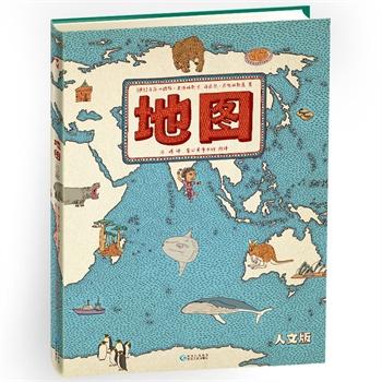 地图(人文版)(精装全彩)