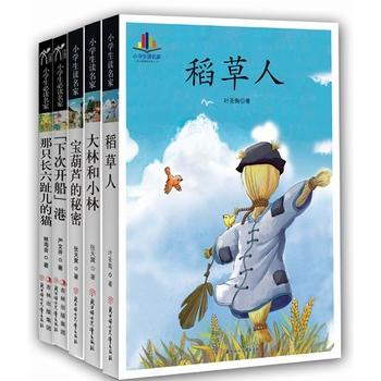 小学生读名家手绘彩色插图版(全五册)