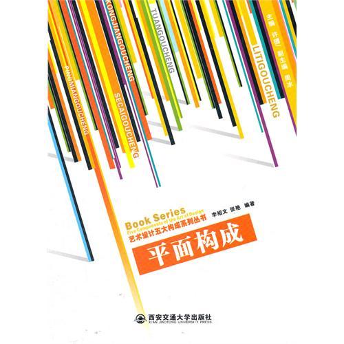 平面构成(艺术设计五大构成系列丛书)