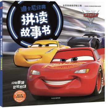 迪士尼·赛车总动员3·拼读故事书4