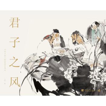 君子之风:王珂古装人物画创作笔记