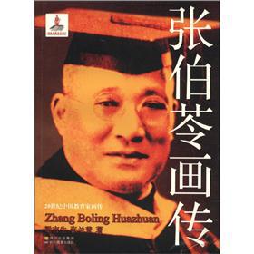 20世纪中国教育家画传:张伯苓画传