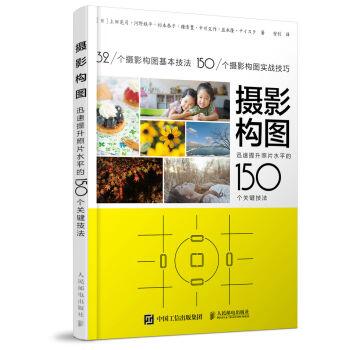 攝影構圖 迅速提升照片水平的150個關鍵技法