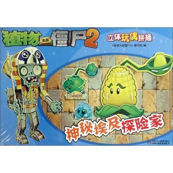 神秘埃及探险家/植物大战僵尸2立体玩偶拼插