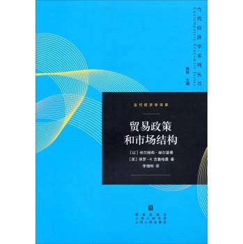 当代经济学系列丛书·当代经济学译库:贸易政策和市场结构