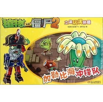 加勒比海冲锋队/植物大战僵尸2立体玩偶拼插