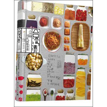 台湾渍:二十四节气的保存食
