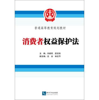 消费者权益保护法/普通高等教育规划教材