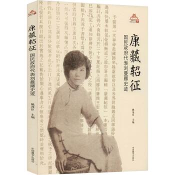 康藏轺征 国民政府代表刘曼卿史迹