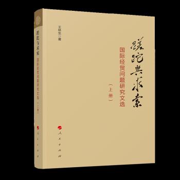 蹉跎与求索——国际经贸问题研究文选(上、下册)