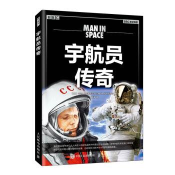 宇航员传奇