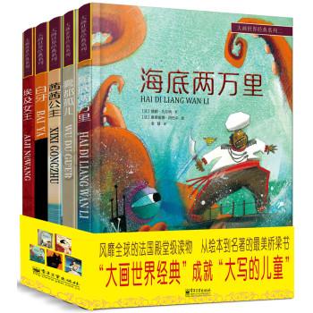 大画世界经典系列二(全彩 套装1-5册)